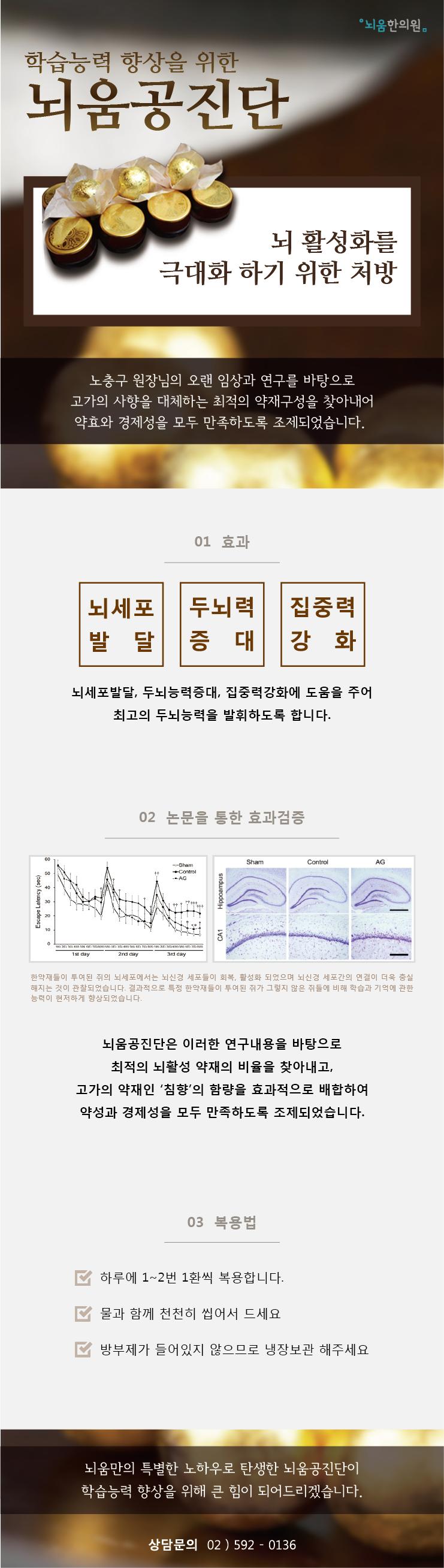 뇌움공진단_내용페이지 수정2_181119-01.png
