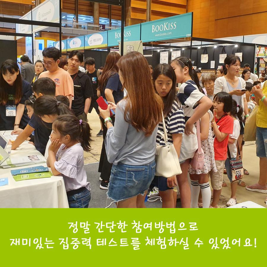 190819 초등교육박람회 참가후기_jpg (5).png