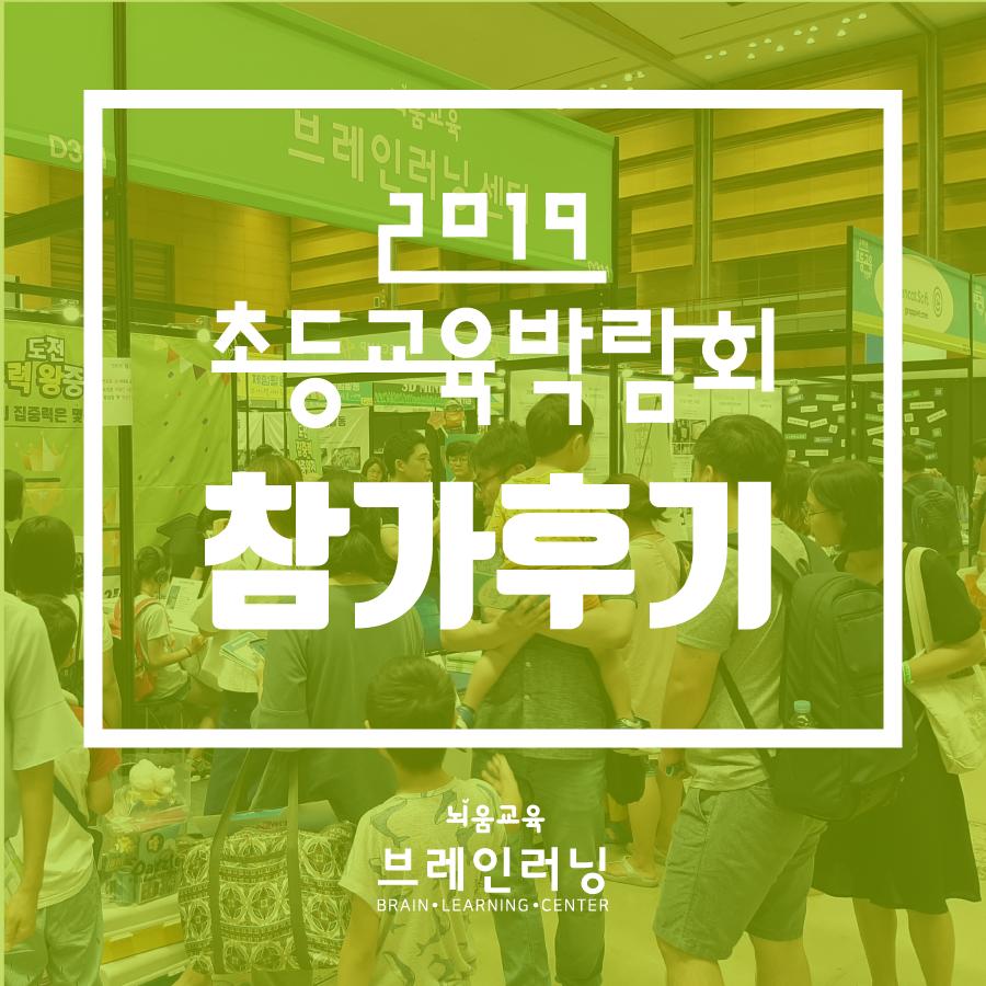190819 초등교육박람회 참가후기_jpg (1).png
