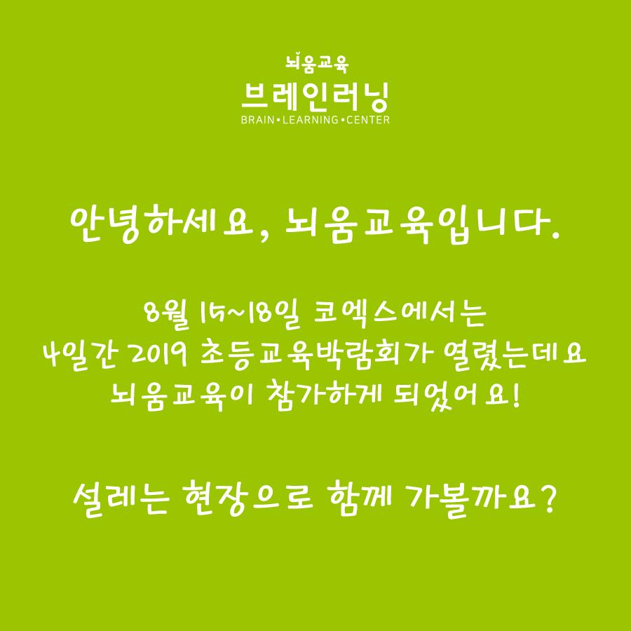 190819 초등교육박람회 참가후기_jpg (2).png