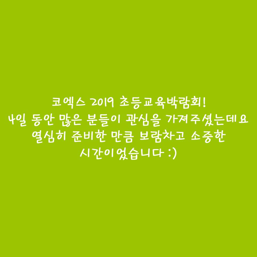 190819 초등교육박람회 참가후기_jpg (11).png
