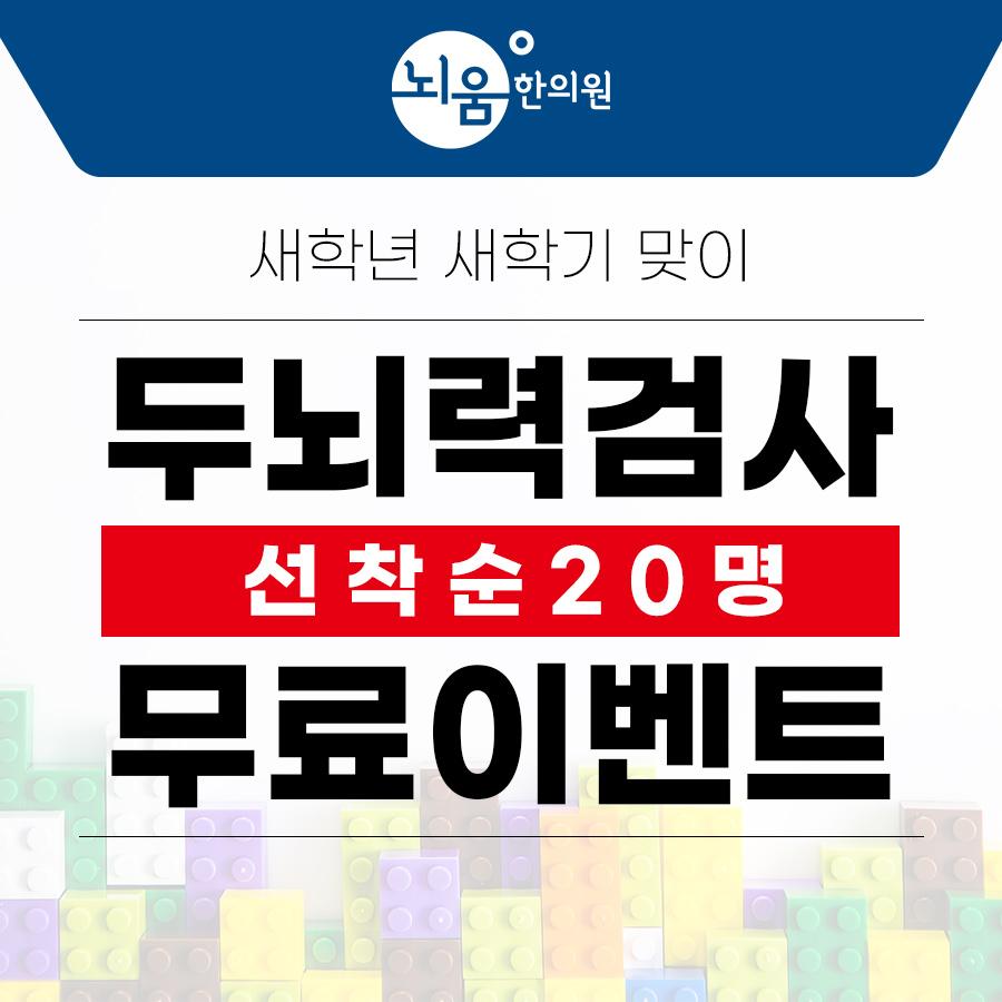 새학기이벤트(3월)_1.jpg