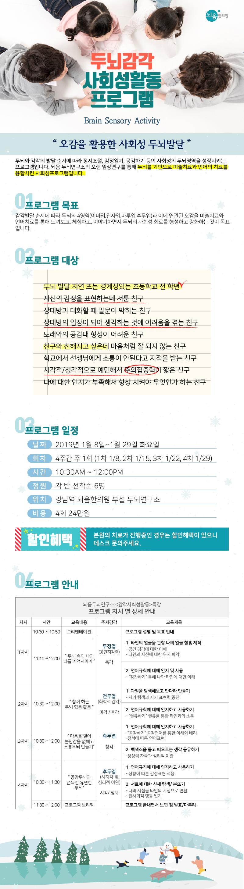 181214 겨울 사회성특강_3차-01.png